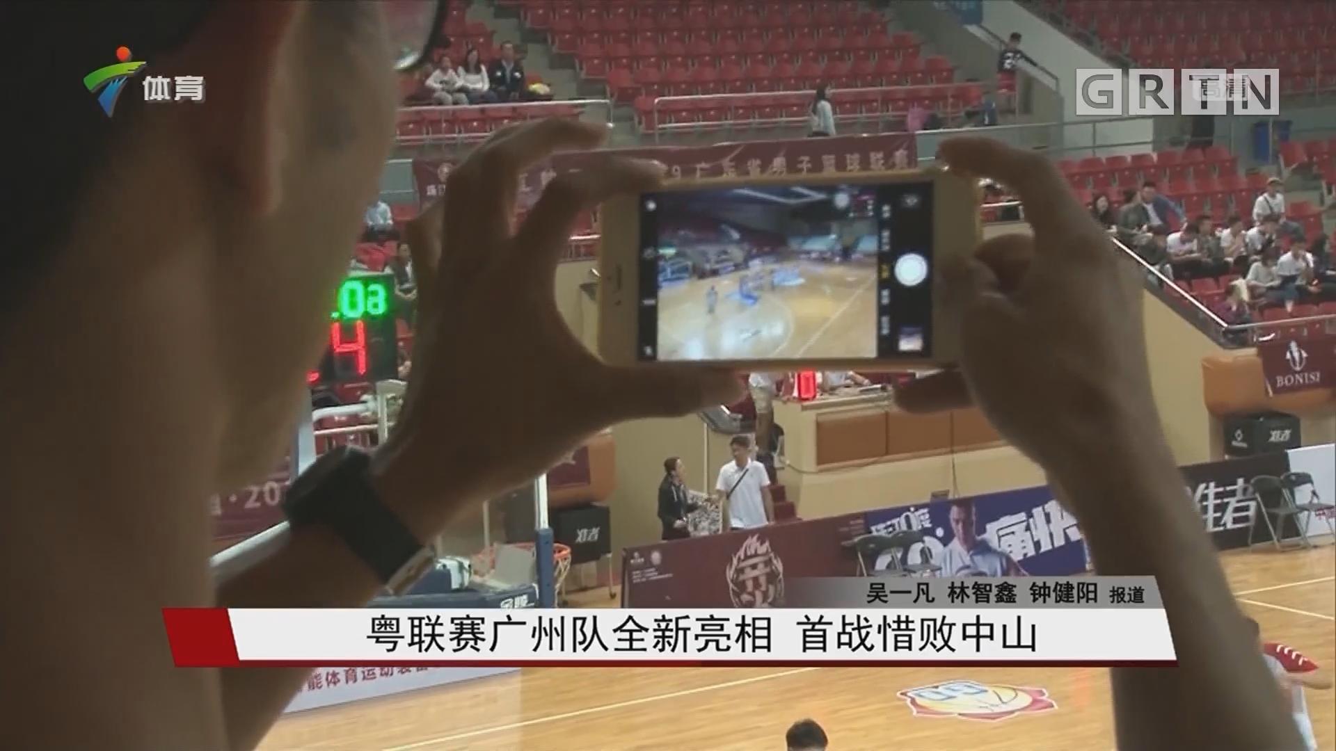 粤联赛广州队全新亮相 首战惜败中山