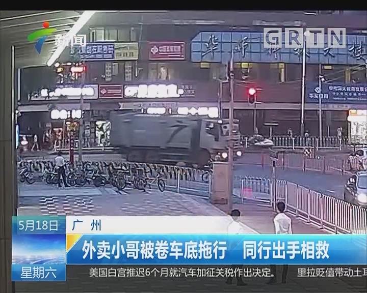 广州:外卖小哥被卷车底拖行 同行出手相救