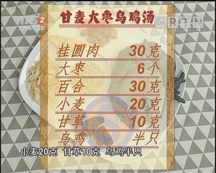 甘麦大枣乌鸡汤