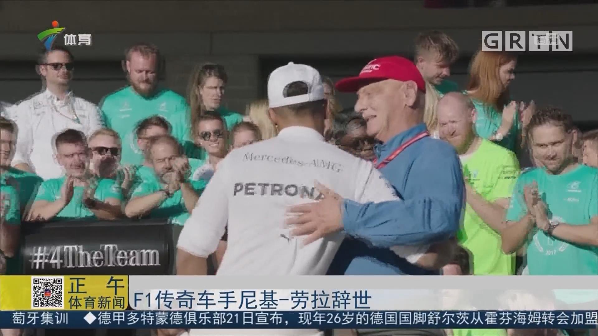 F1传奇车手尼基-劳拉辞世