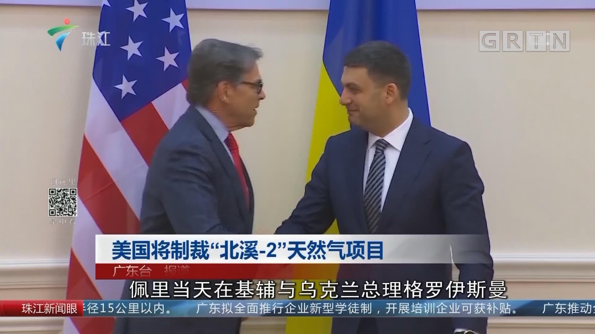 """美国将制裁""""北溪-2""""天然气项目"""