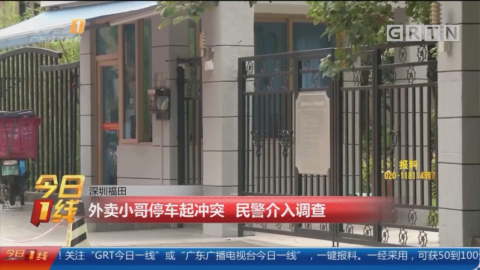 深圳福田:外卖小哥停车起冲突 民警介入调查