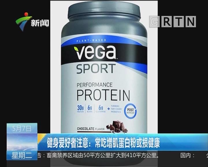 健身爱好者注意:常吃增肌蛋白粉或损健康