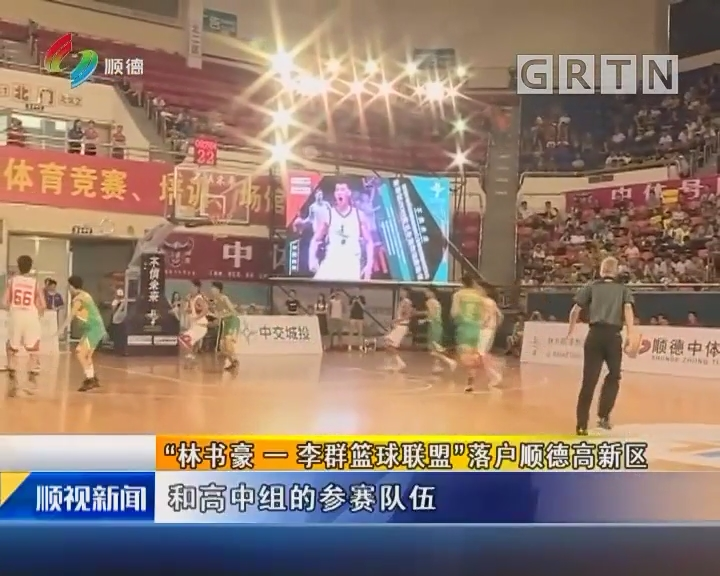 """""""林书豪-李群篮球联盟""""落户顺德高新区"""