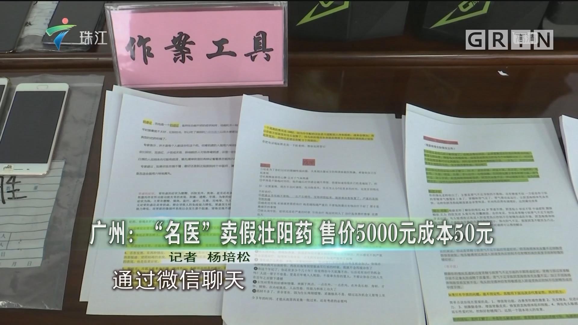 """广州:""""名医""""卖假壮阳药 售价5000元成本50元"""
