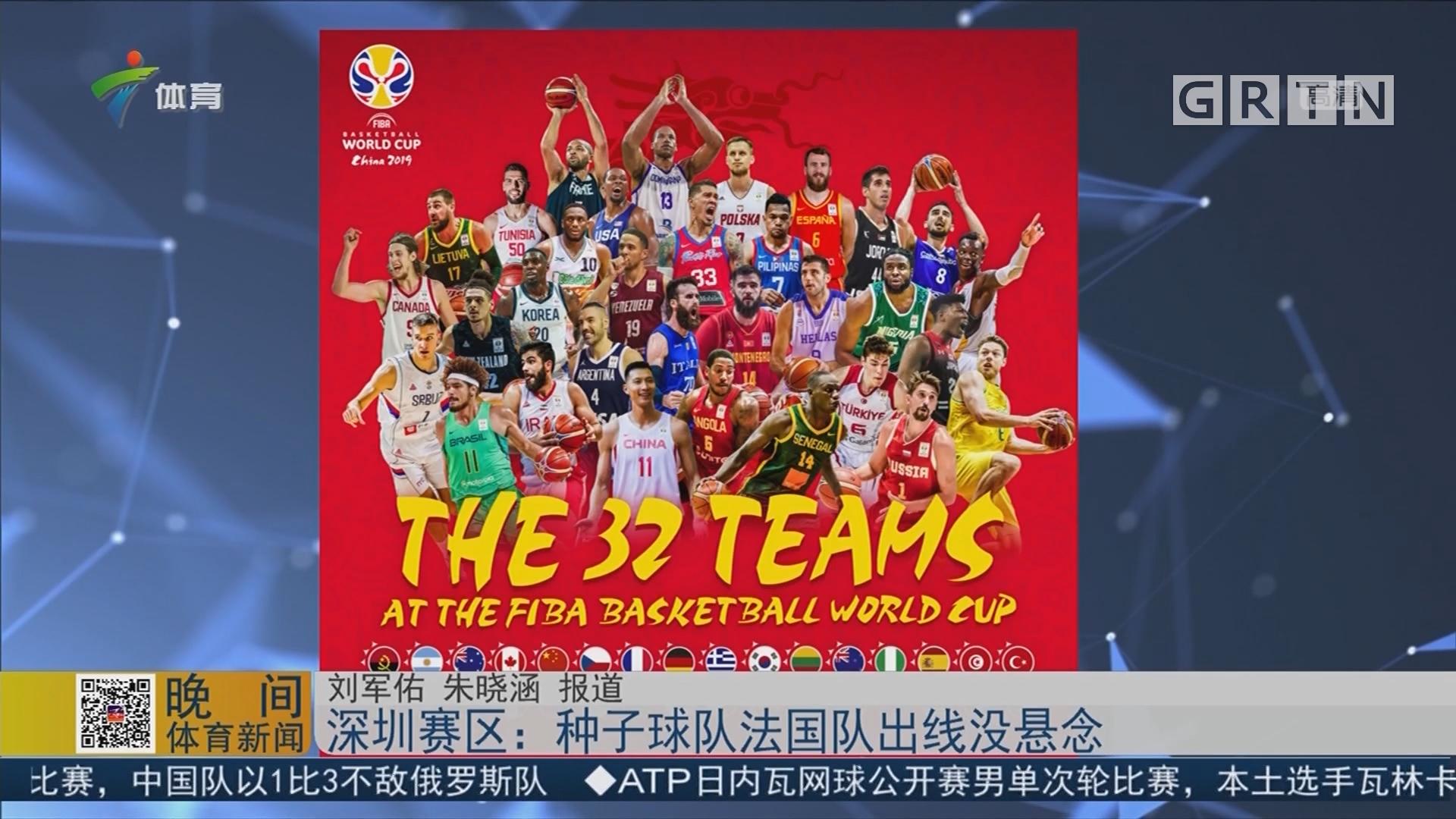 深圳赛区:种子球队法国队出线没悬念