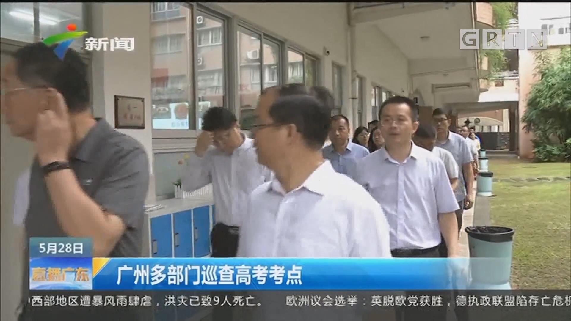 广州多部门巡查高考考点