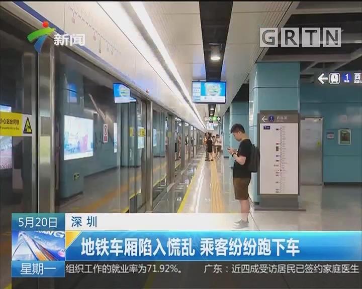 深圳:地铁车厢陷入慌乱 ?#19997;?#32439;纷跑下车