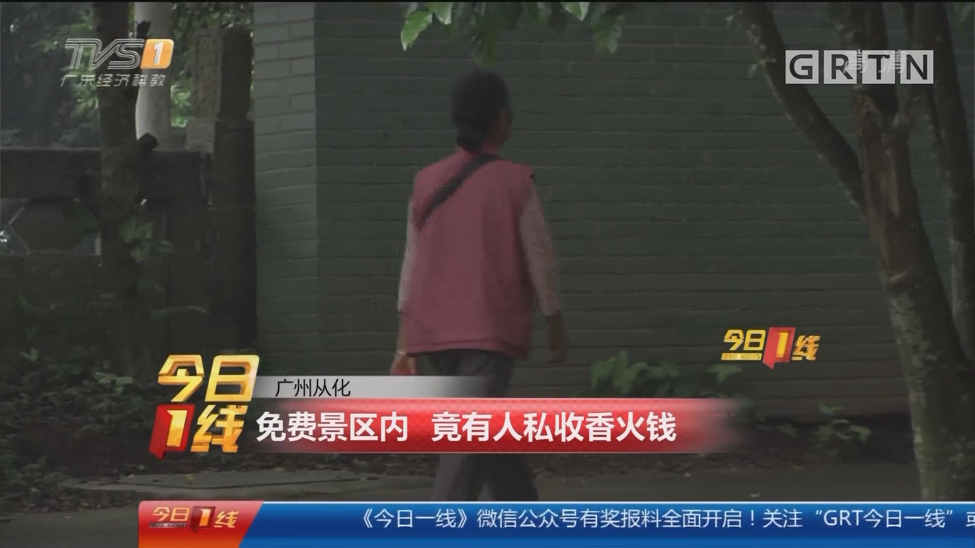 广州从化:免费景区内 竟有人私收香火钱