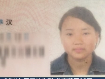 清远:26岁女子无故失联 父亲苦寻12天