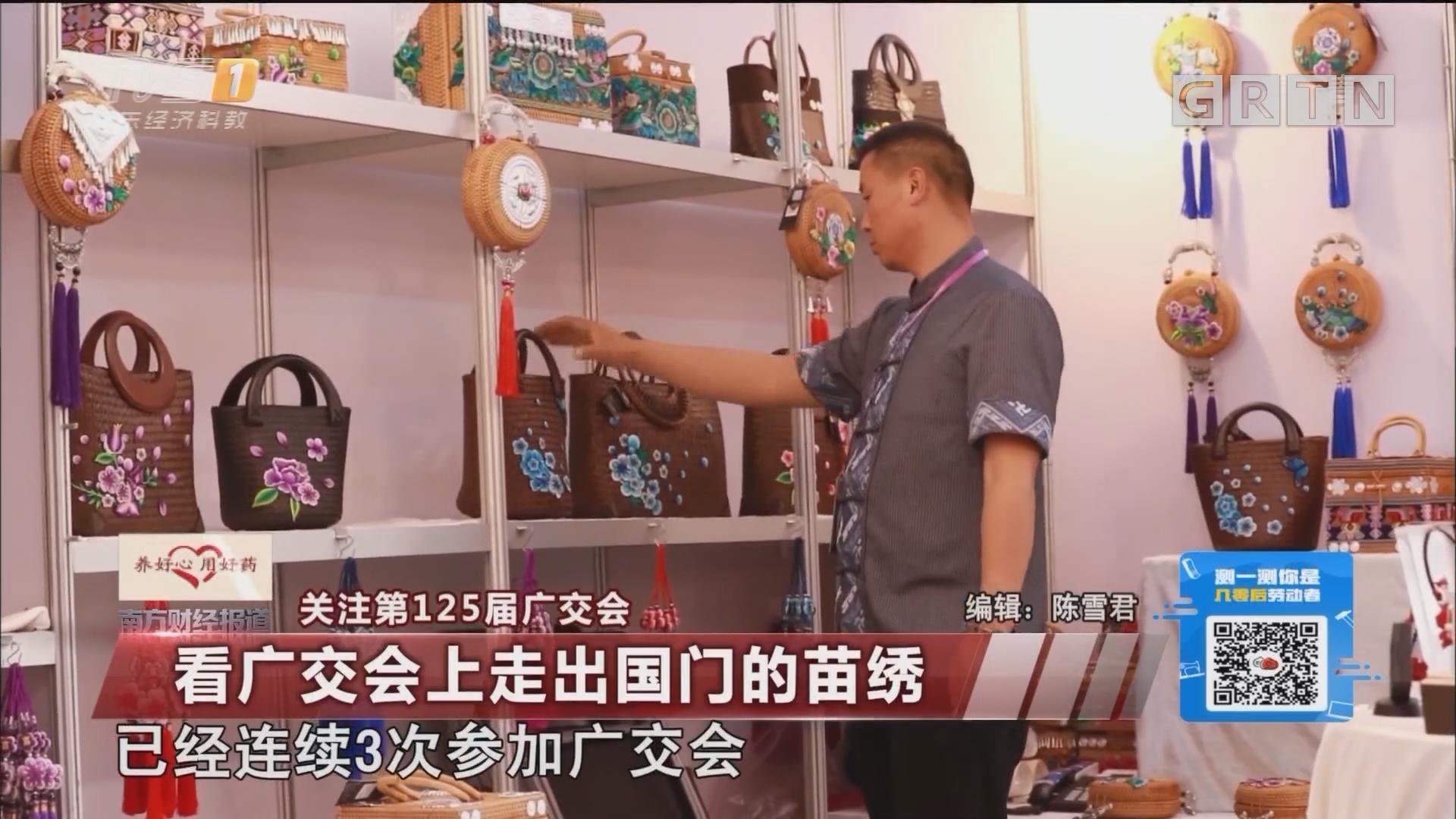 关注第125届广交会:看广交会上走出国门的苗绣