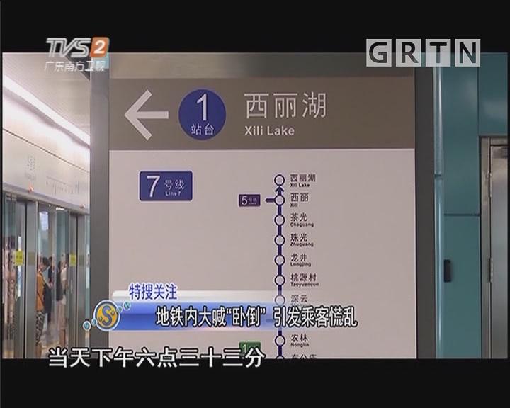 """地铁内大喊""""卧倒""""引发乘客慌乱"""