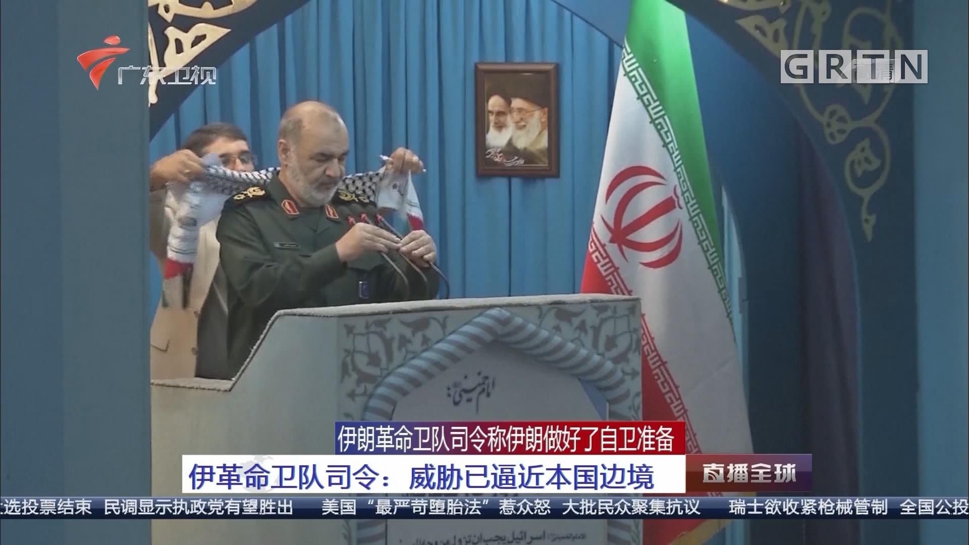 伊朗革命卫队司令称伊朗做好了自卫准备 伊革命卫队司令:威胁已逼近本国边境