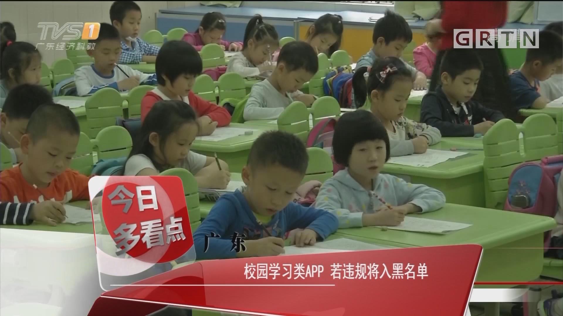广东:校园学习类APP 若违规将入黑名单