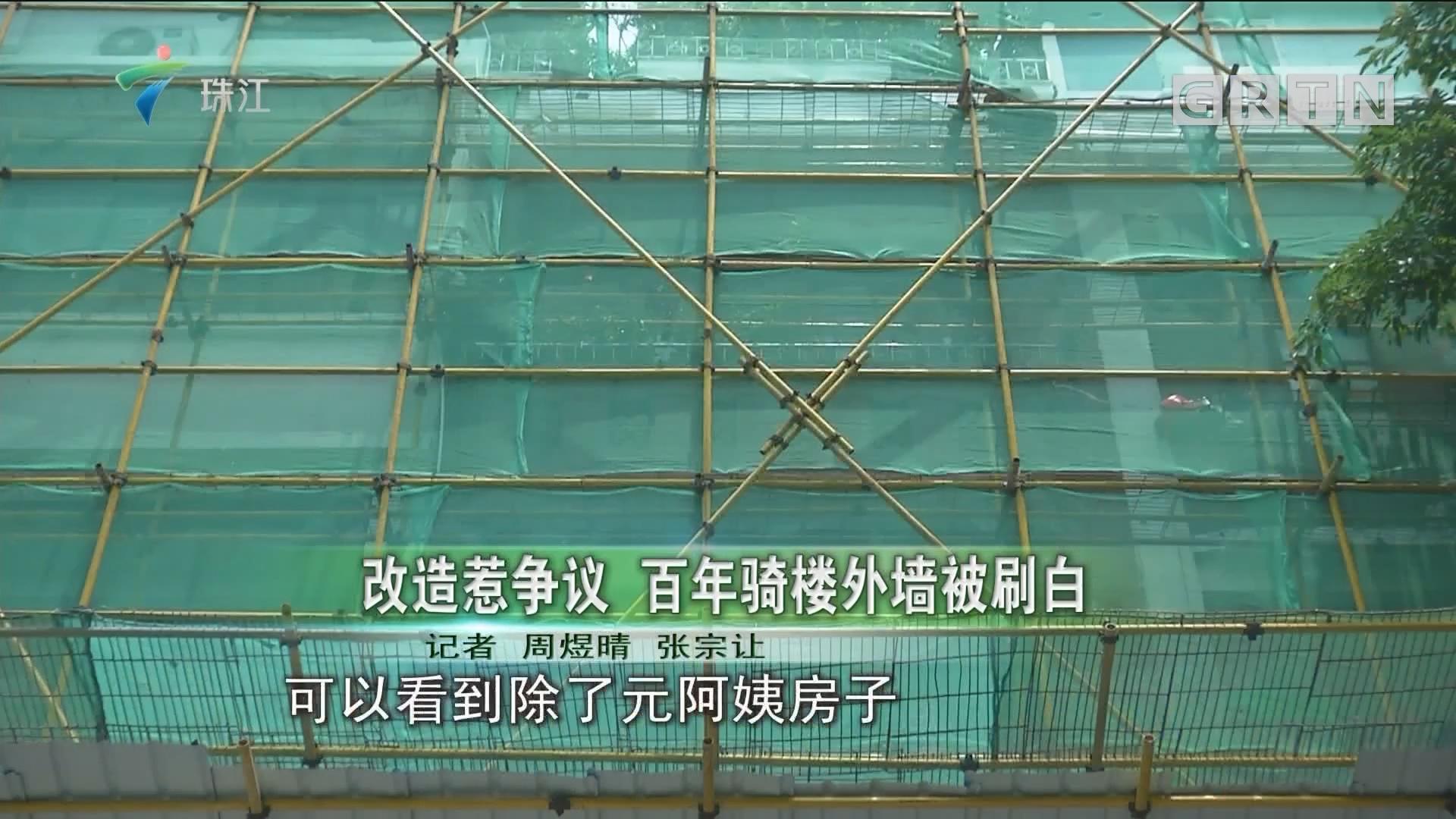 改造惹争议 百年骑楼外墙被刷白
