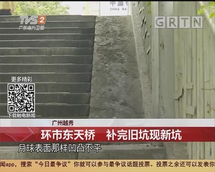 广州越秀:环市东天桥 补完旧坑现新坑