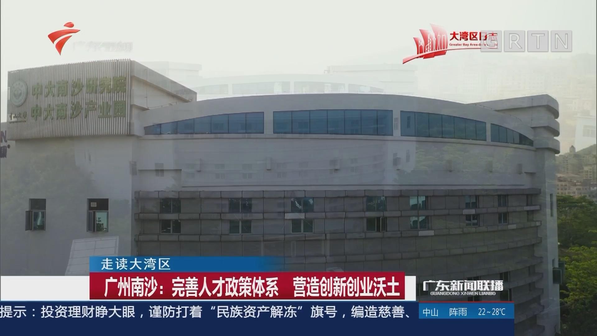 广州南沙:完善人才政策体系 营造创新创业沃土
