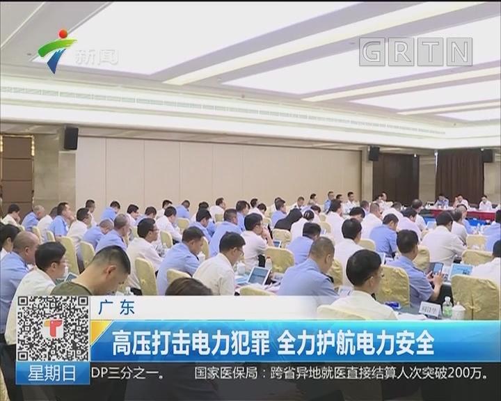 广东:高压打击电力犯罪 全力护航电力安全