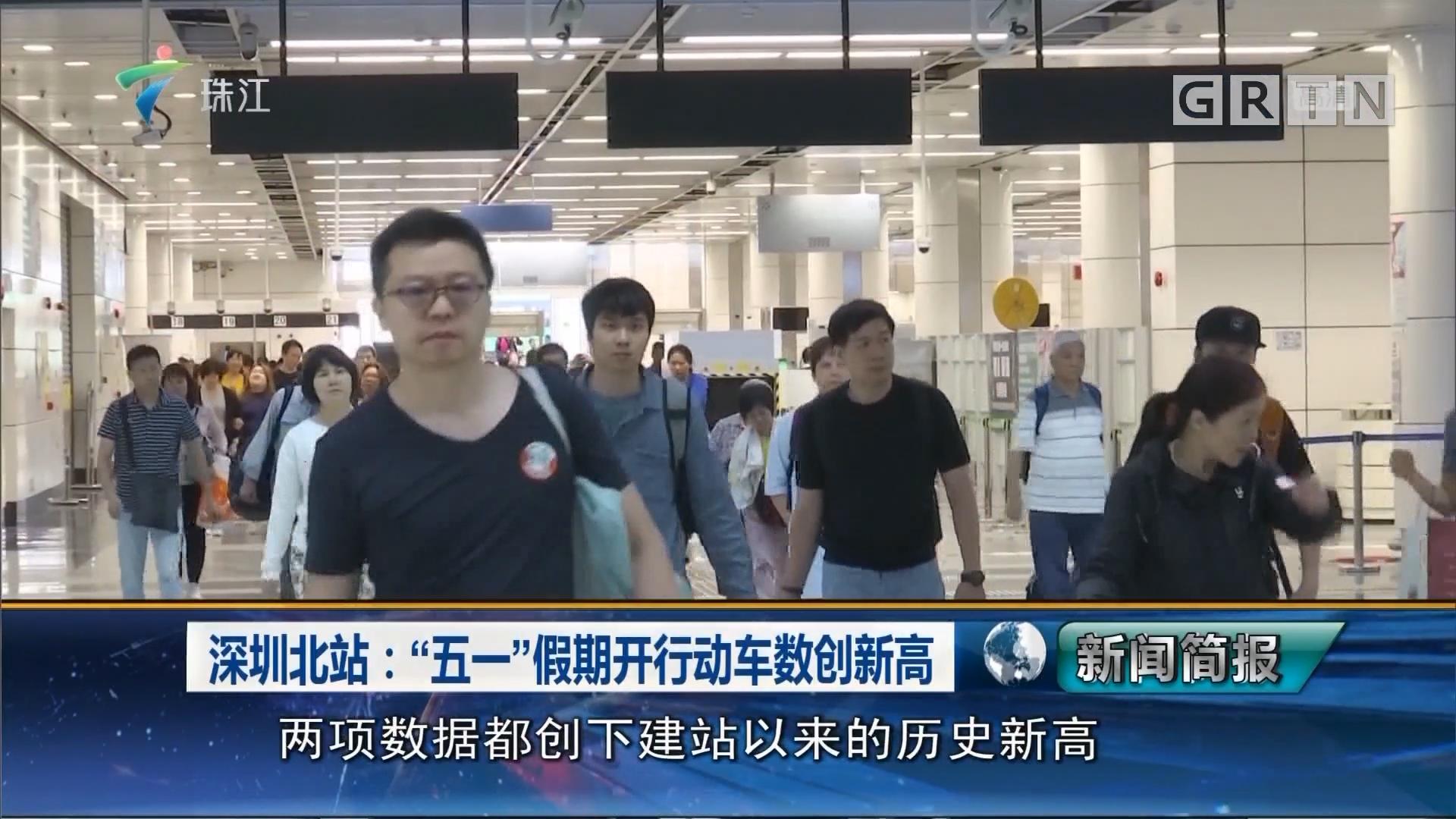 """深圳北站:""""五一""""假期开行动车数创新高"""
