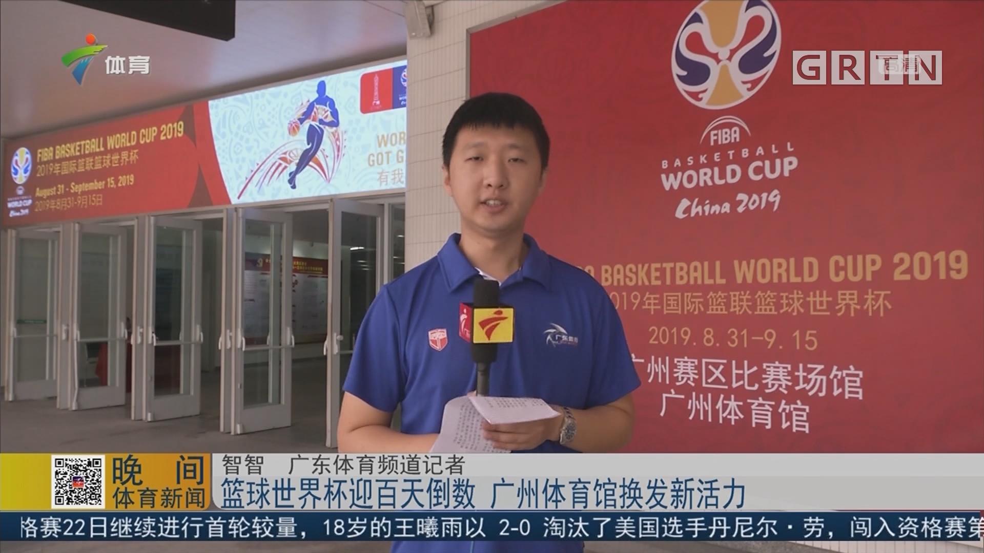 篮球世界杯迎百天倒数 广州体育馆换发新活力