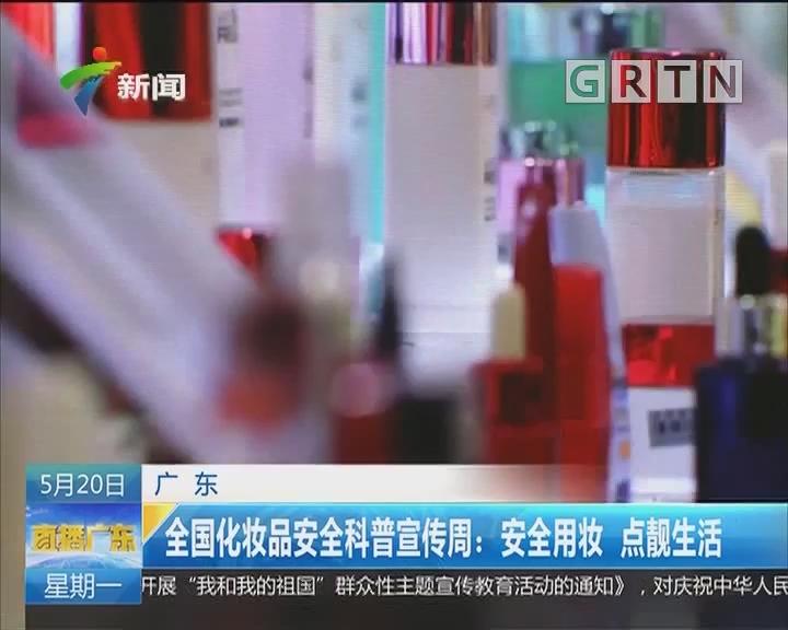 广东 全国化妆品安全科普宣传周:安全用妆 点靓生活