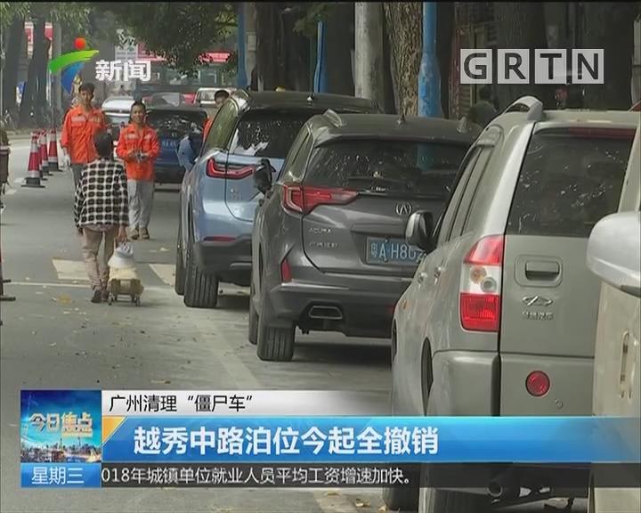 """广州清理""""僵尸车"""":越秀中路泊位今起全撤销"""