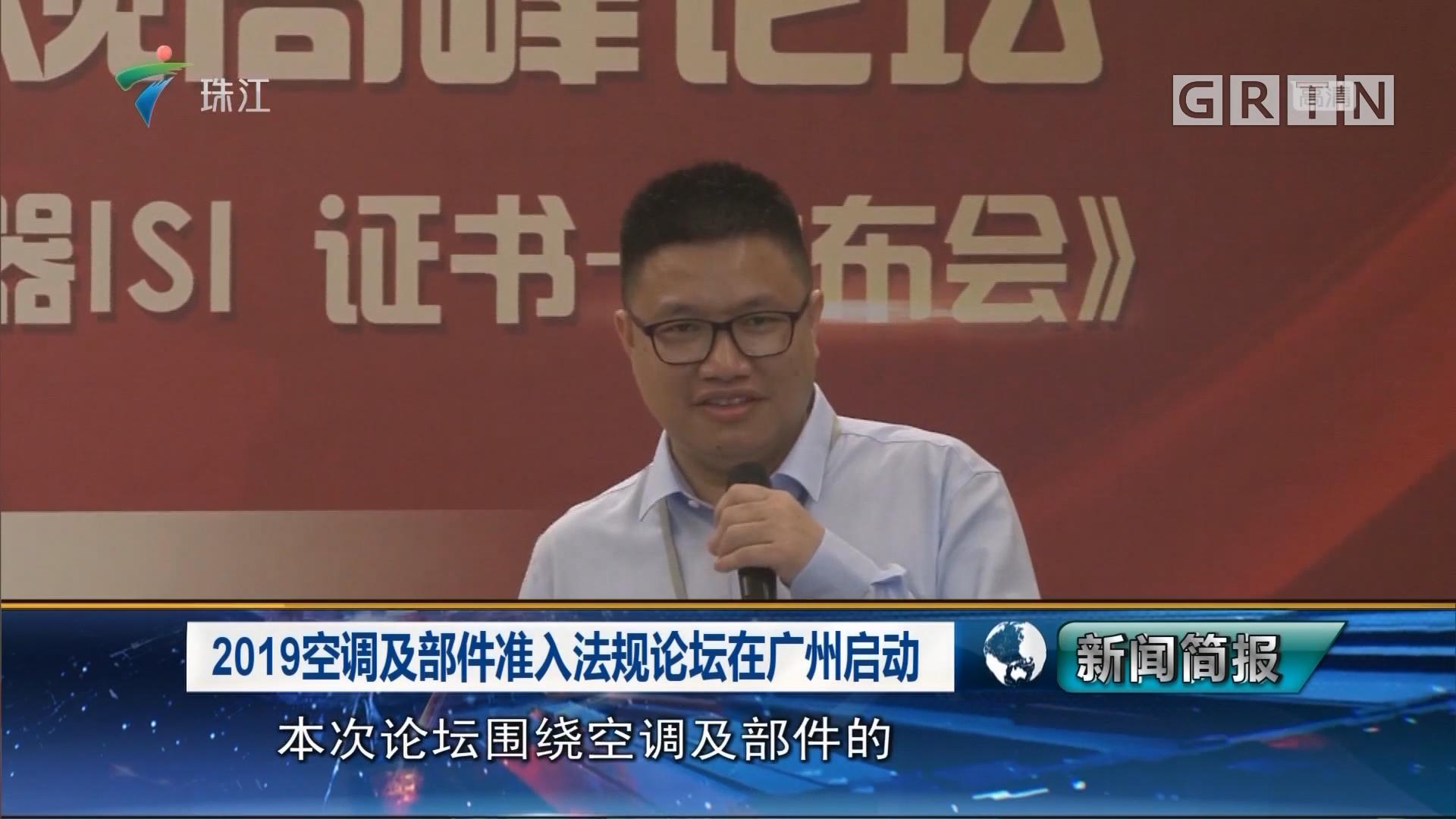 2019空调及部件准入法规论坛在广州启动
