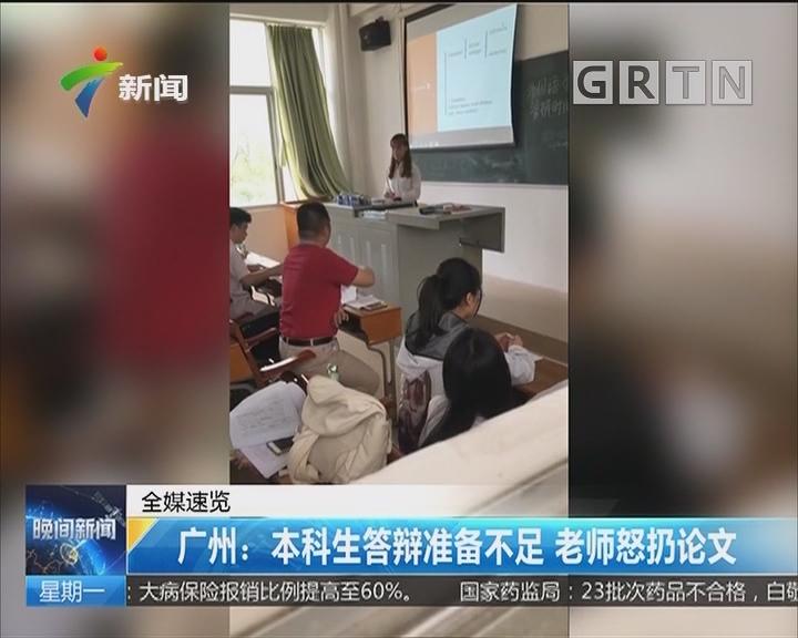 广州:本科生答辩准备不足 老师怒扔论文