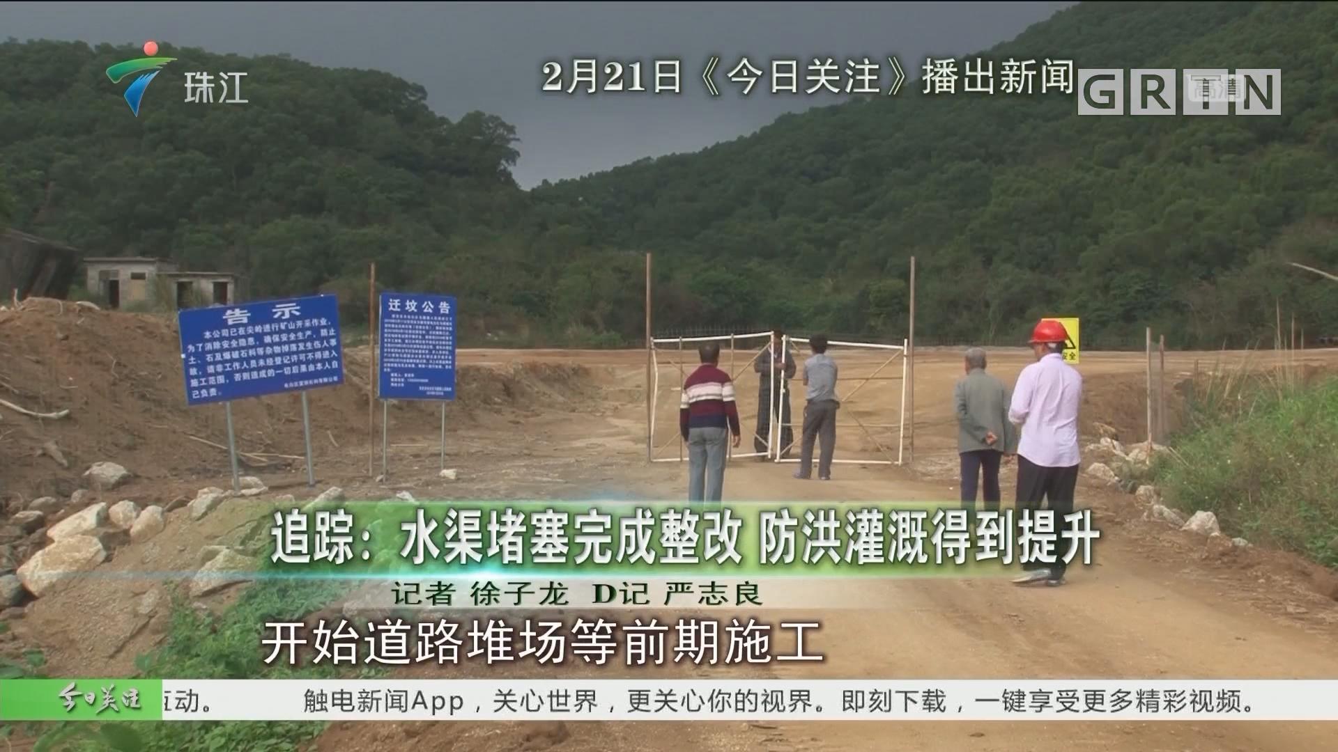 追踪:水渠堵塞完成整改 防洪灌溉得到提升