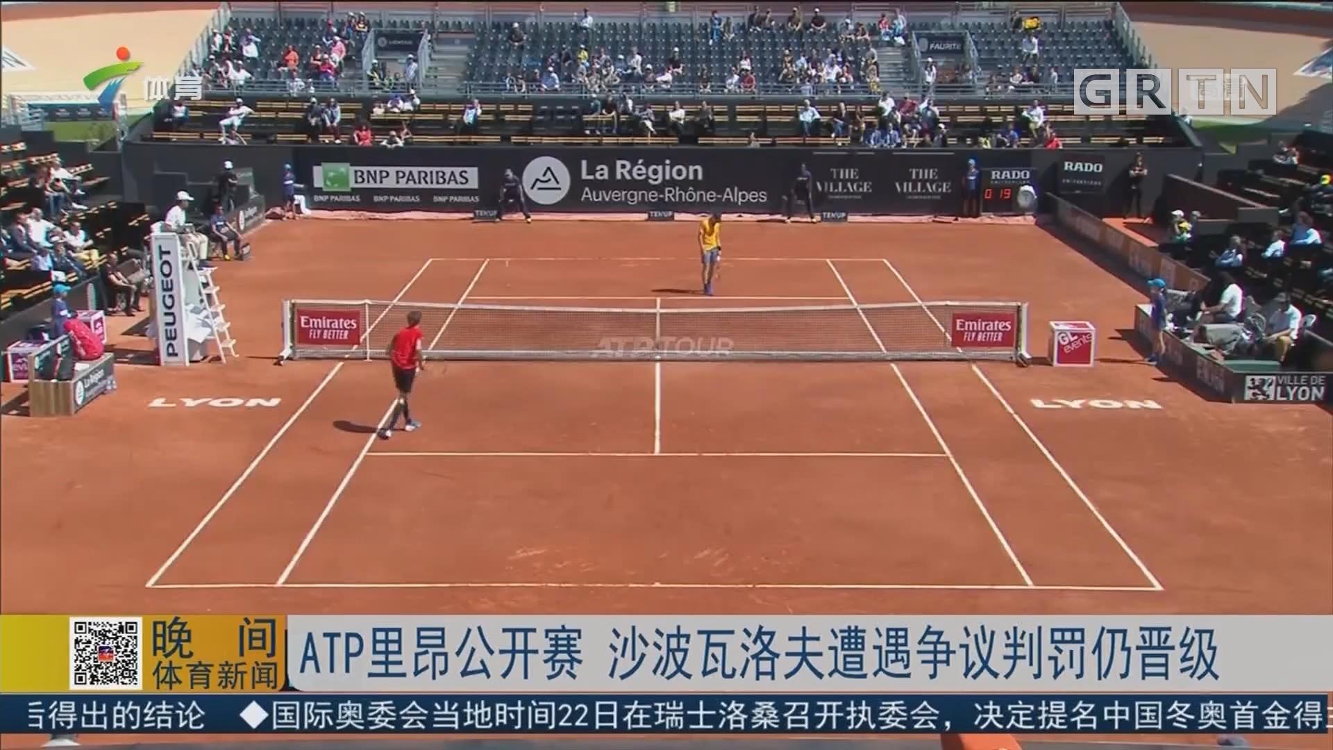 ATP里昂公开赛 沙波瓦洛夫遭遇争议判罚仍晋级