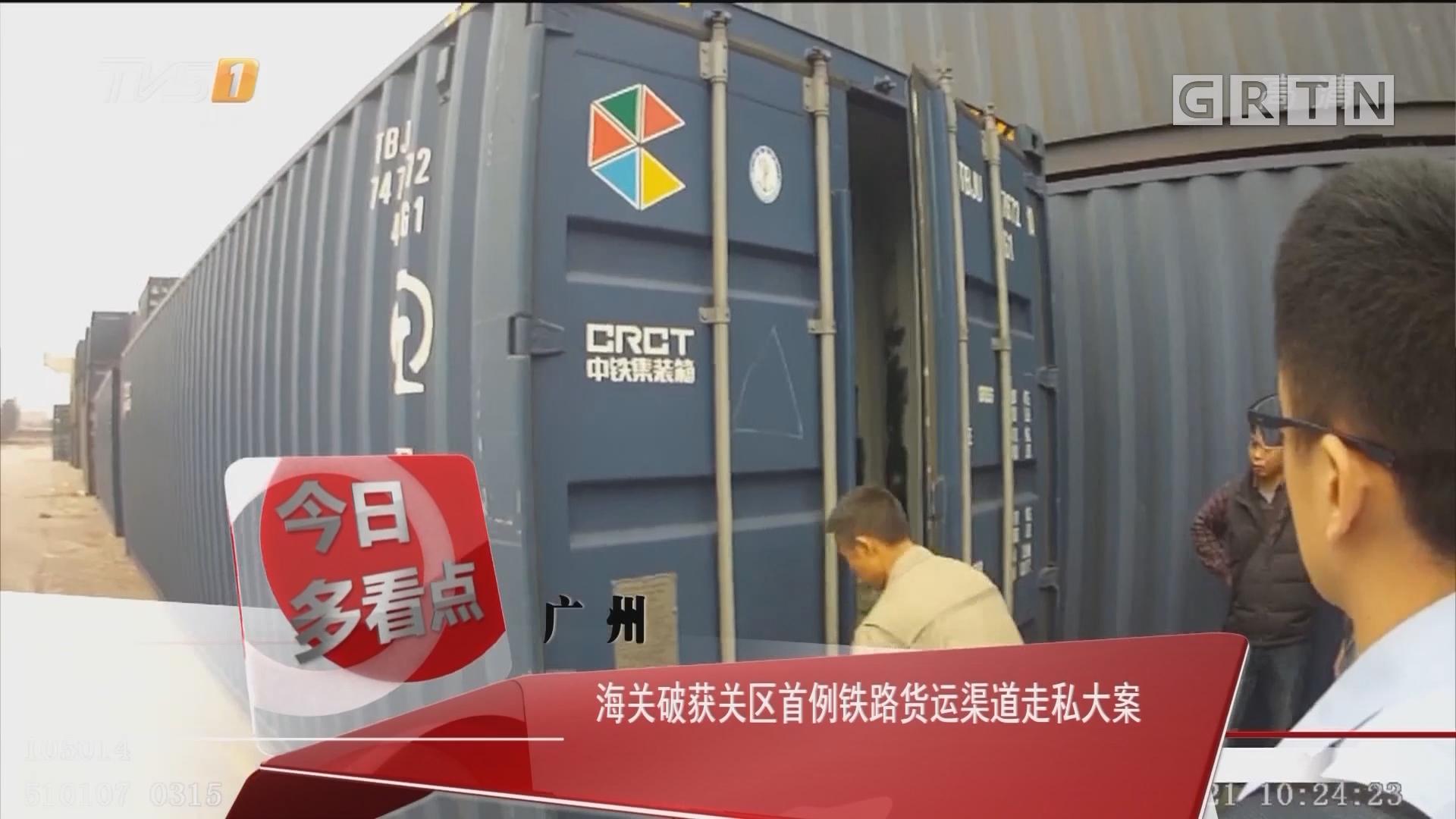 广州:海关破获关区首例铁路货运渠道走私大案