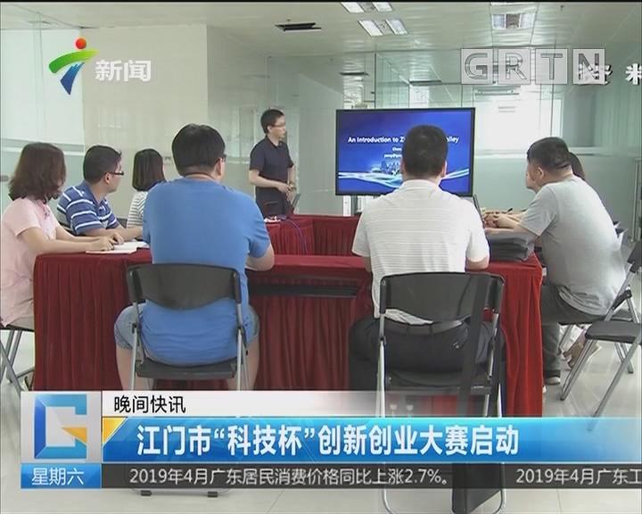 """江门市""""科技杯""""创新创业大赛启动"""