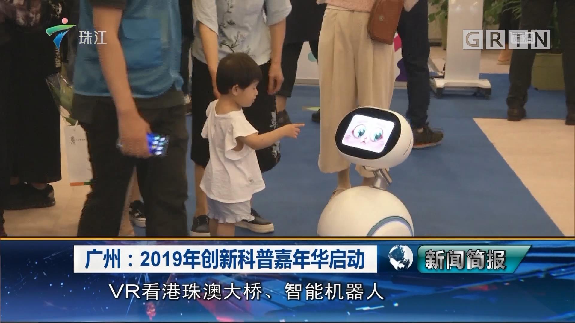 广州:2019年创新科普嘉年华启动