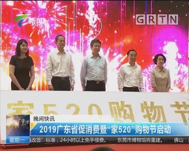 """2019年广东省促消费暨""""家520""""购物节启动"""