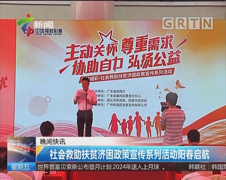 社会救助扶贫济困政策宣传系列活动阳春启航