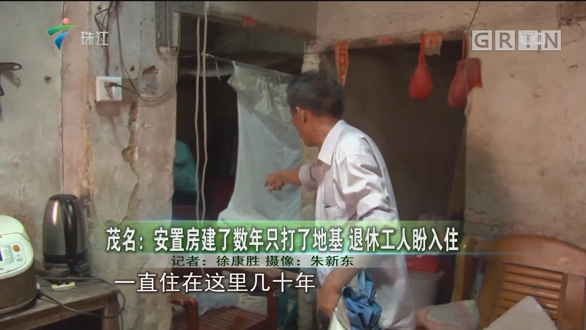 茂名:安置房建了数年只打了地基 退休工人盼入住