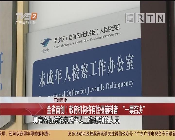 """广州南沙:全省首创!教育机构将有性侵前科者 """"一票否决"""""""