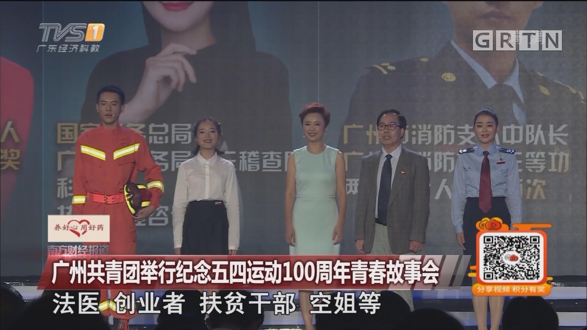 广州共青团举行纪念五四运动100周年青春故事会