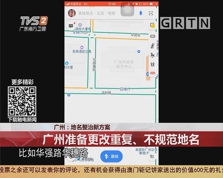 广州:地名整治新方案 广州准备更改重复、不规范地名