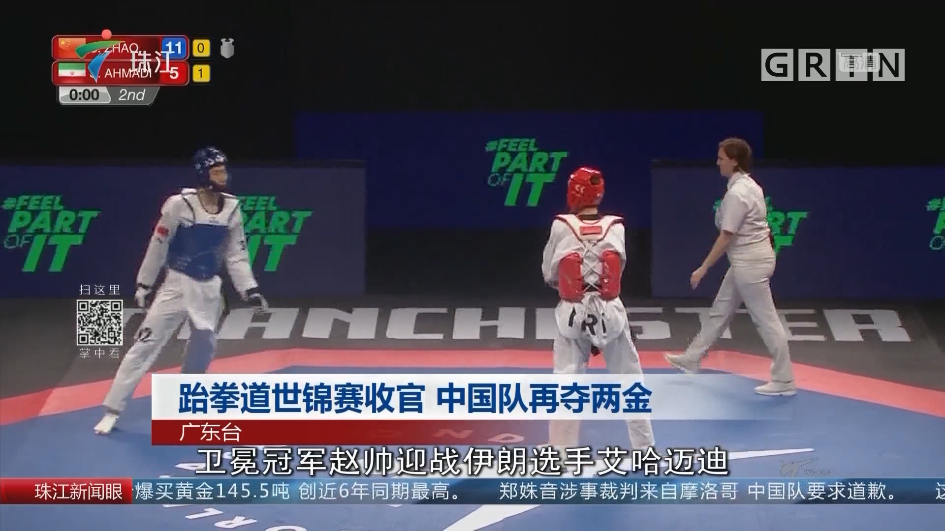 跆拳道世錦賽收官 中國隊再奪兩金