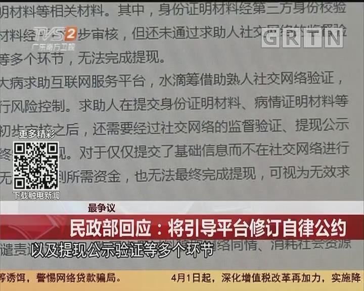 最争议 民政部回应:将引导平台修订自律公约