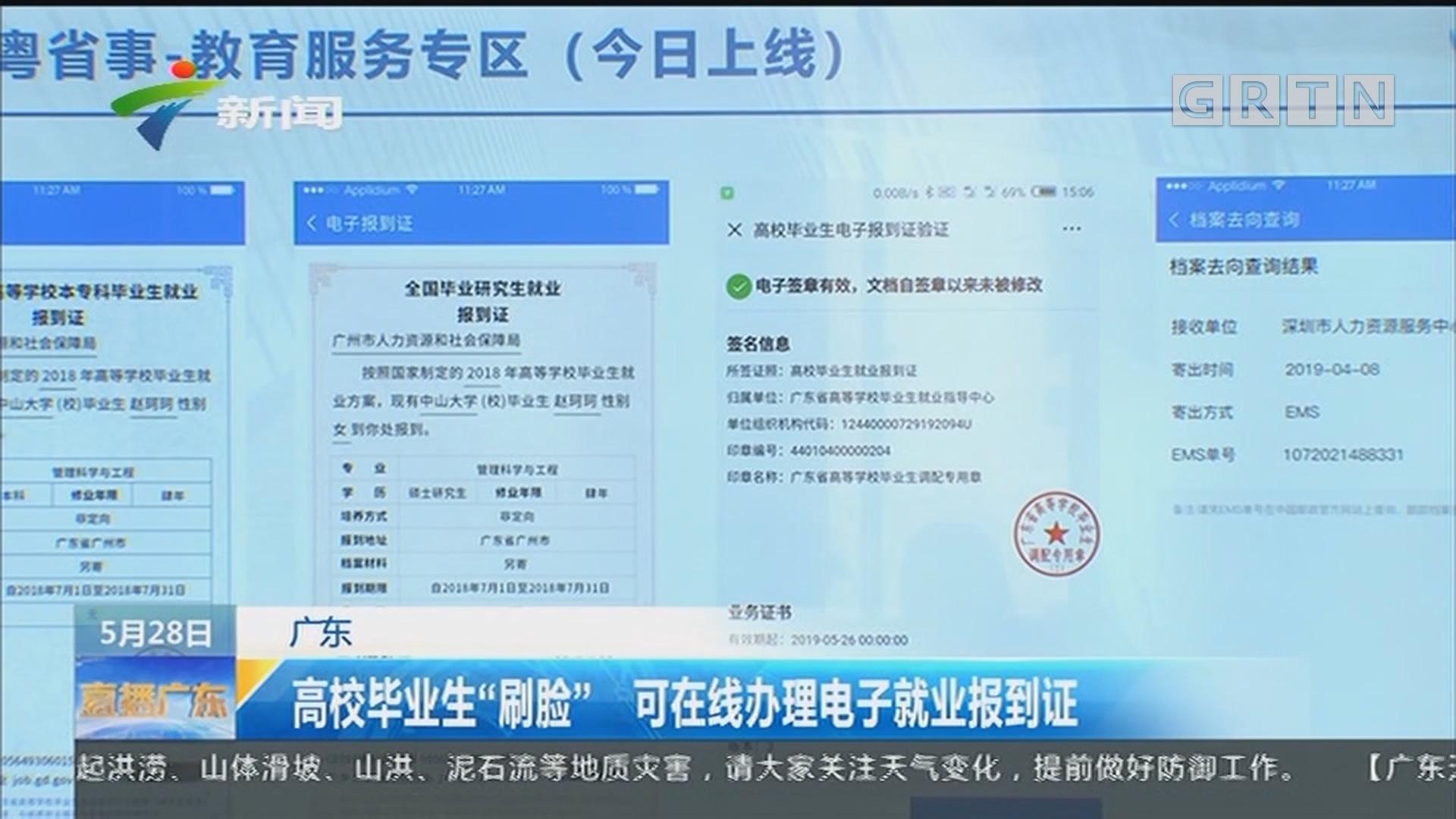 """广东:高校毕业生""""刷脸"""" 可在线办理电子就业报到证"""