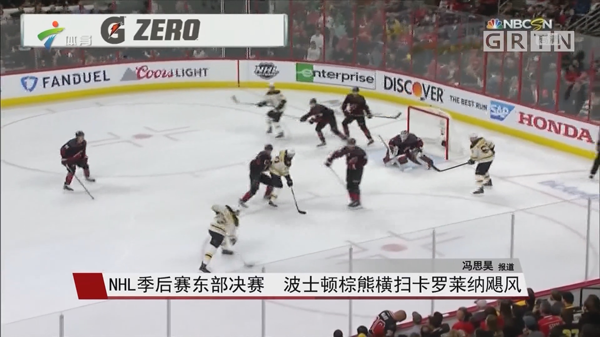 NHL季后赛东部决赛 波士顿棕熊横扫卡罗莱纳飓风