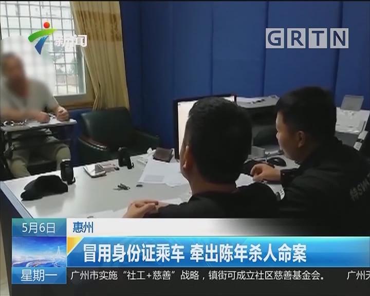 惠州:冒用身份证乘车 牵出陈年杀人命案