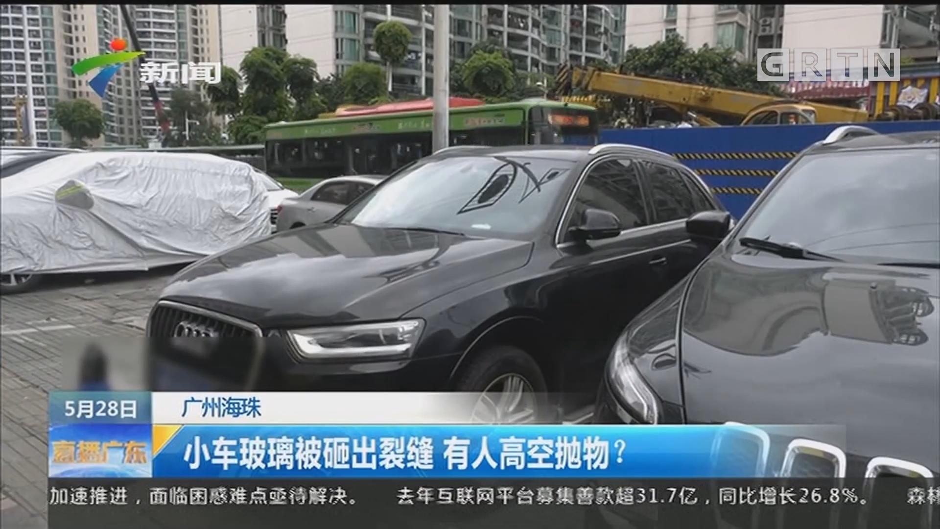 广州海珠:小车玻璃被砸出裂缝 有人高空抛物?
