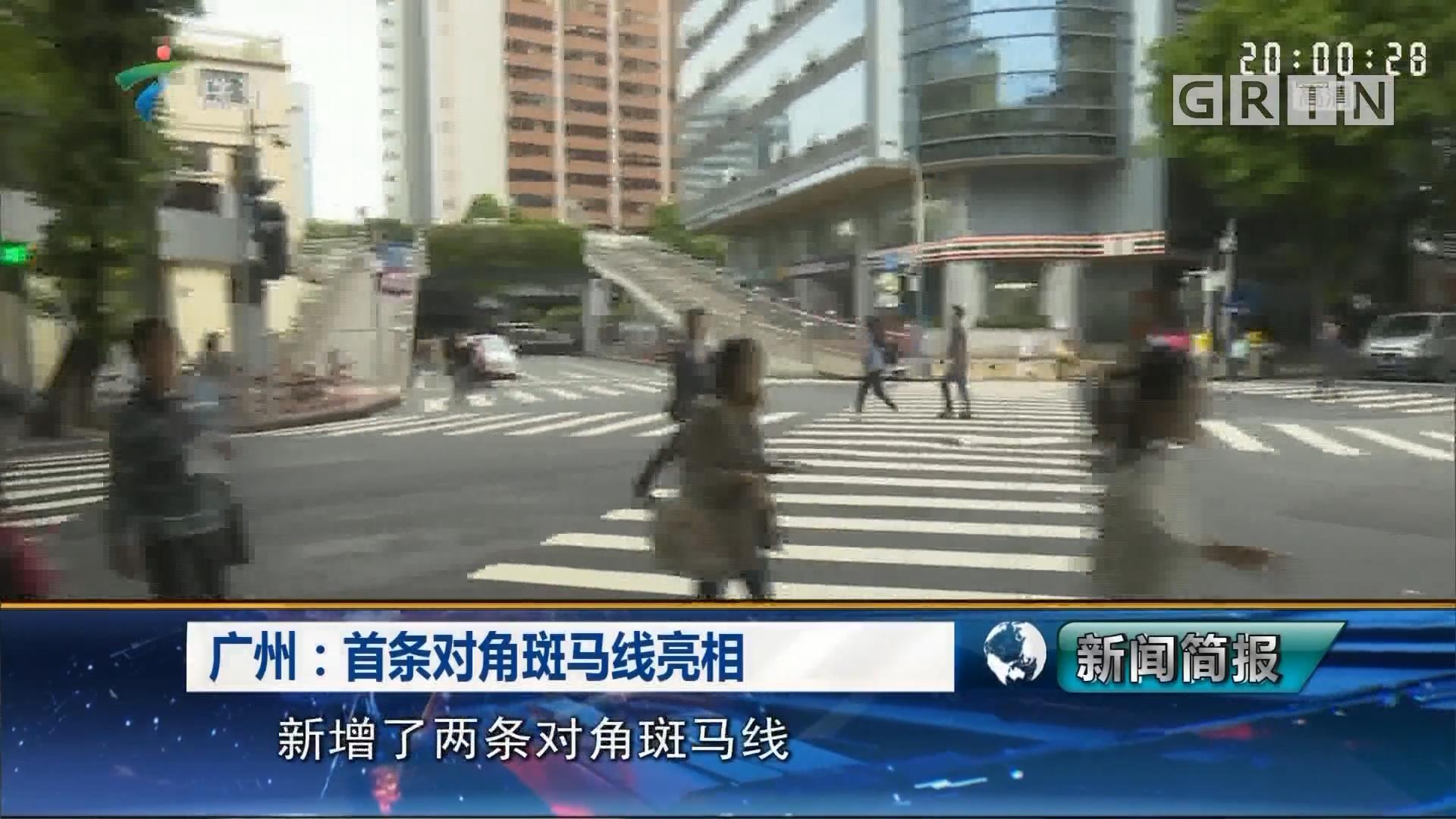 广州:首条对角斑马线亮相