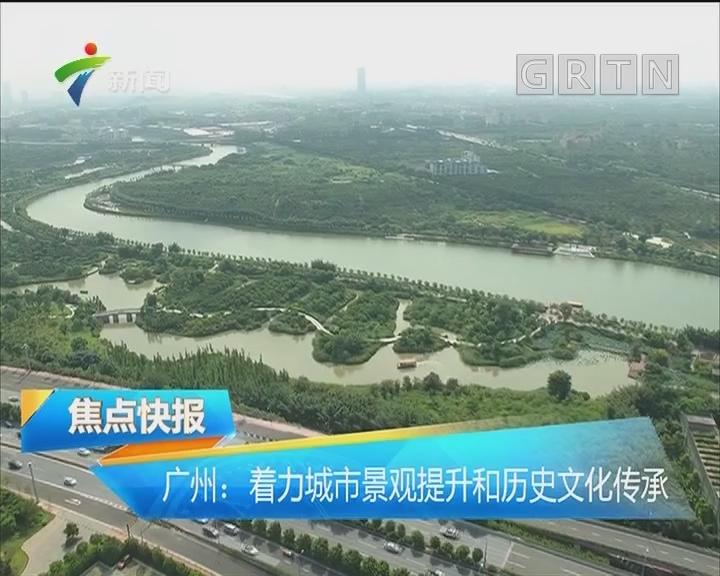 广州:着力城市景观提升和历史文化传承