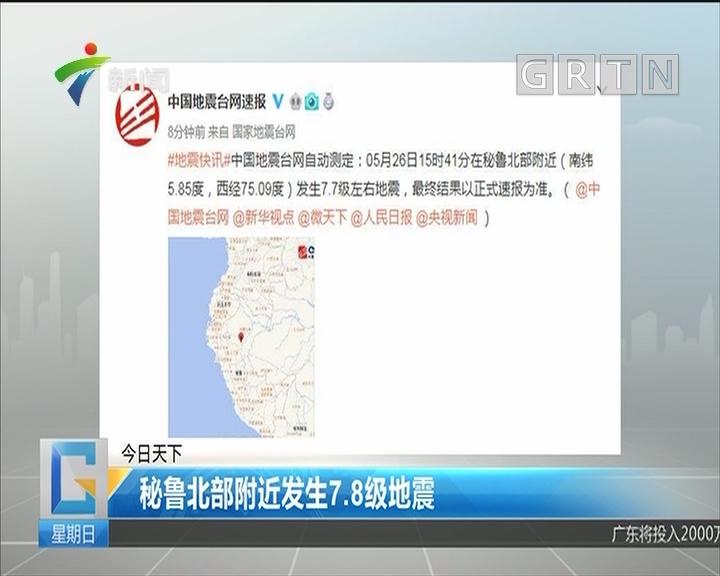 秘鲁北部附近发生7.8级地震