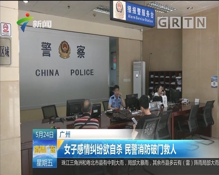 广州:女子感情纠纷欲自杀 民警消防破门救人