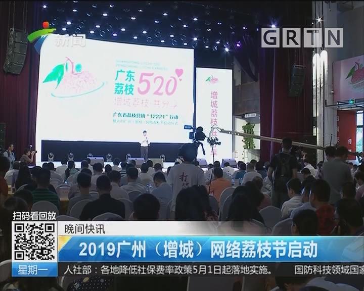 2019广州(增城)网络荔枝节启动